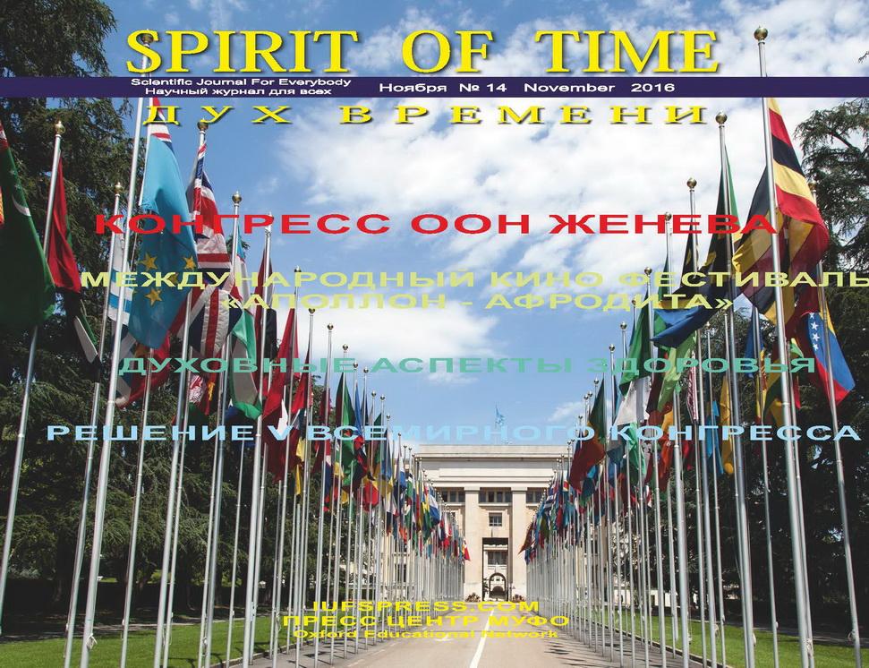 Дух Времени журнал No 14 — Spirit of Time No 14 (PDF)
