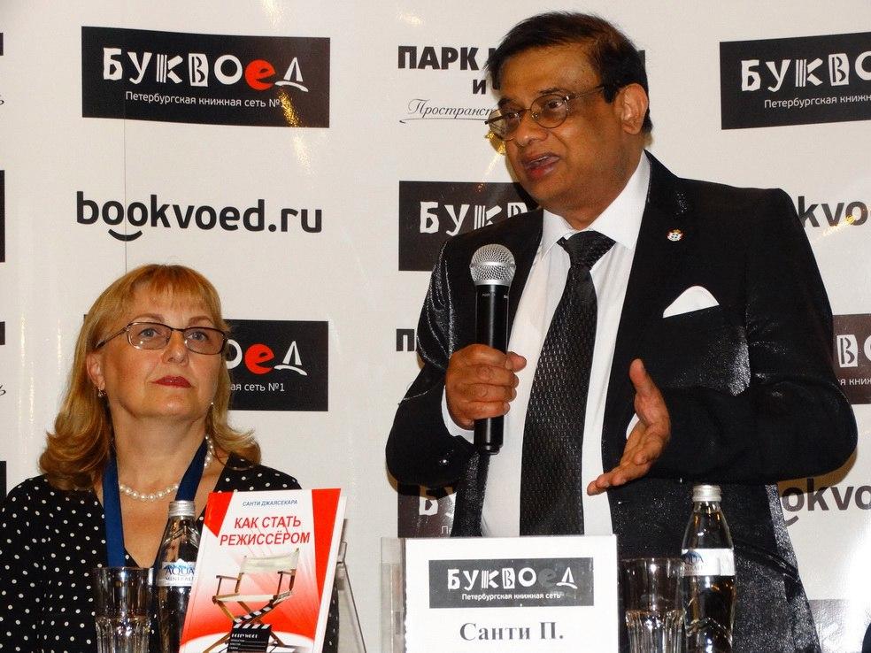 Презентация книги «Как стать режиссёром»,  пресс-конференция с ее автором — Санти П. Джаясекара.