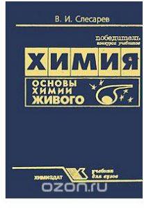 slesarev223