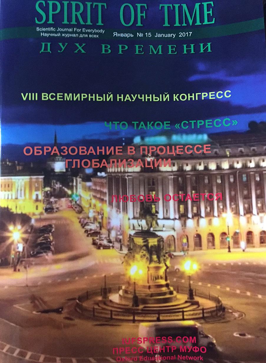ДУХ ВРЕМЕНИ Журнал № 15