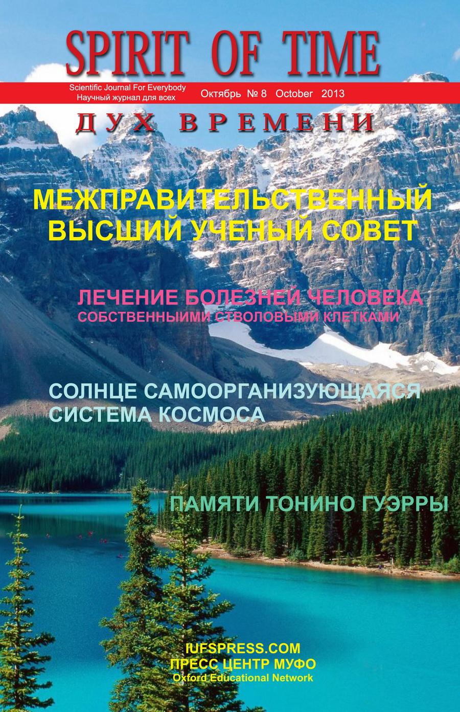 Журнал Дух Времени