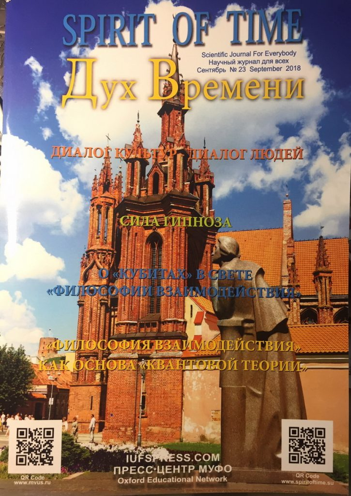 Дух Времени журнал № 21