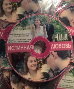 true-love-rus1sm2